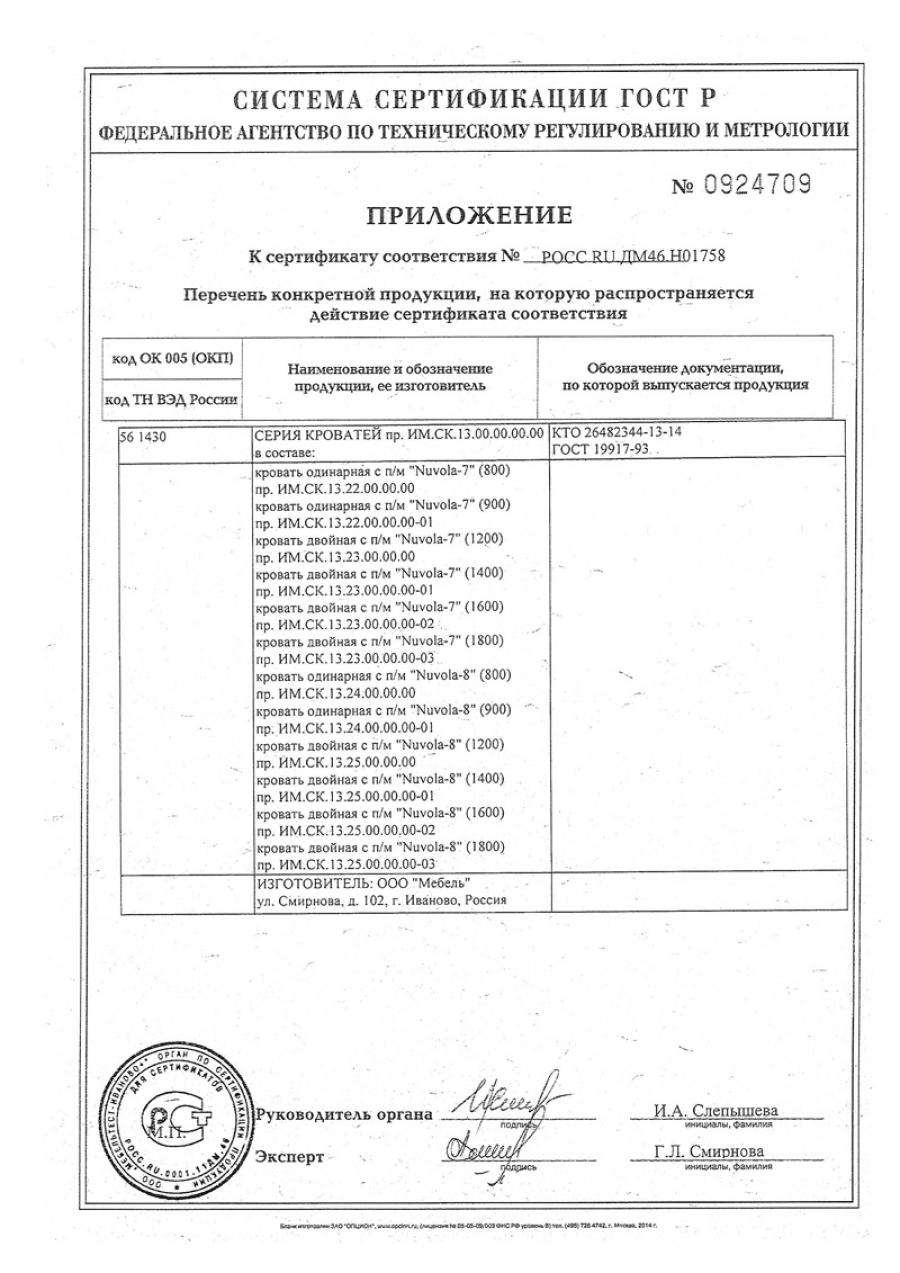 Сертификат Corso, Nuvola