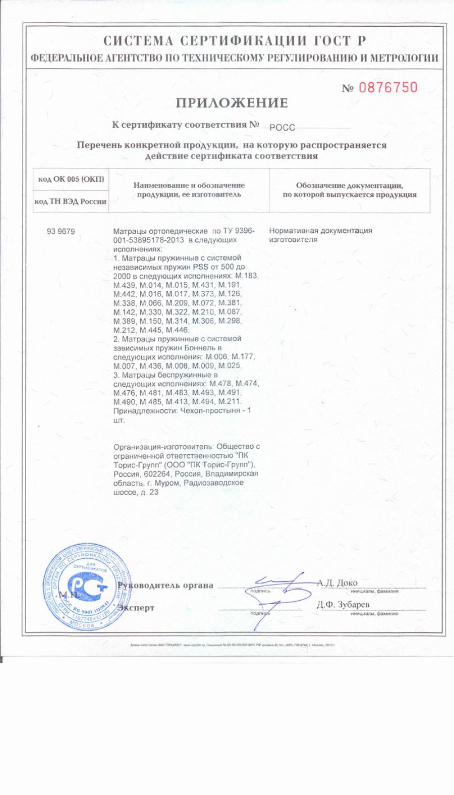 Сертификат ортопедические матрасы Торис