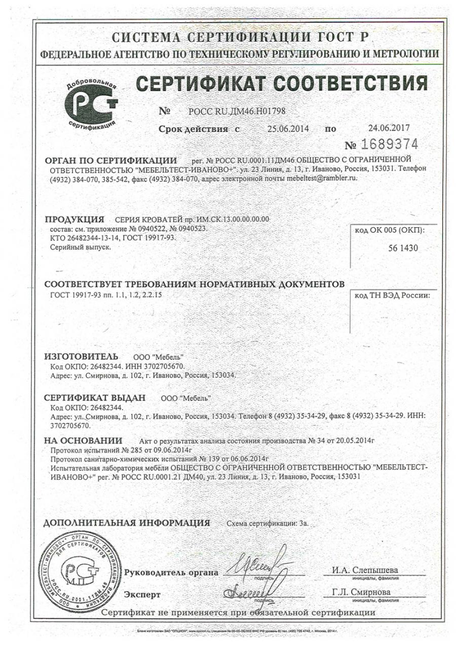 Сертификат Lancaster, Raund